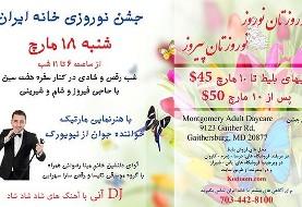جشن نوروزی خانه ایران همراه با پذیرایی شام، موزیک و رقص