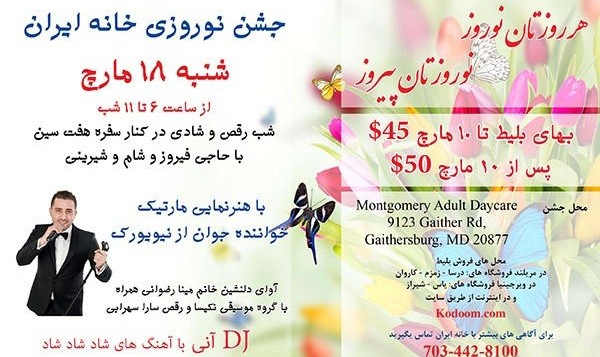 Norooz 2017 Gala and Celebration