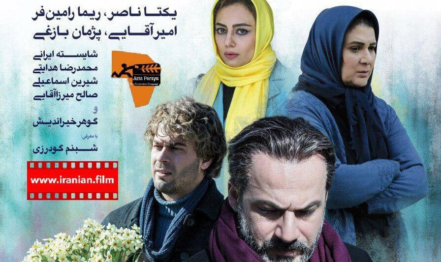 Season of Narges screening