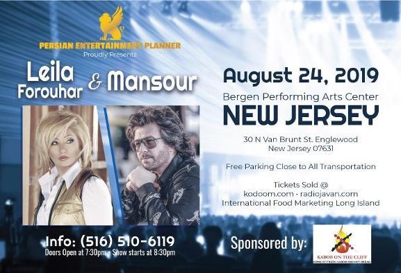 کنسرت شاد لیلا فروهر و منصور در نیوجرزی