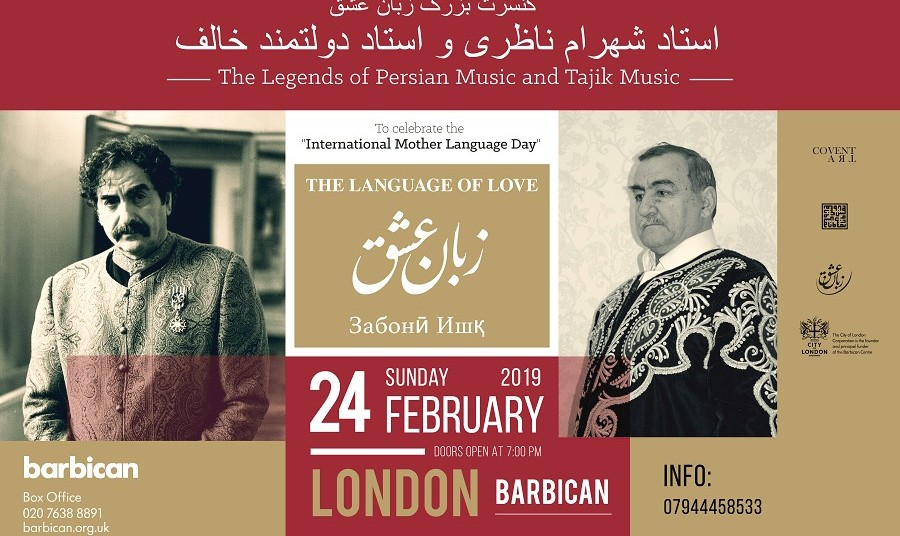 Shahram Nazeri & Davlatmand Kholov: The Language of Love