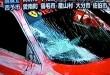 Most expensive car crash in Japan