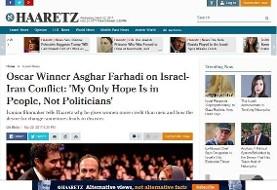فرهادی در مصاحبه با «هاآرتص» اسرائیل: امید من به مردم است نه ...