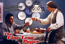 Screening Movie:The Lineless Paper