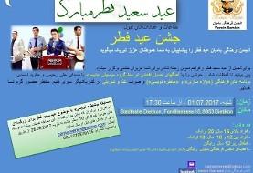 Bamiyan Cultural Celebration
