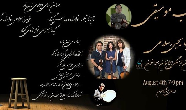 Music Night with Yahya Eslami
