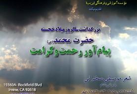 Prophet MOHAMMAD Ethics & Morality