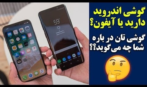 Android or Apple? Type of Phone Tells About Owner's Personality