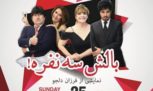 Threesome Pillow: Balesh 3 Nafareh, Persian Comedy Play with Farzan Deljou, Ailin Vigen