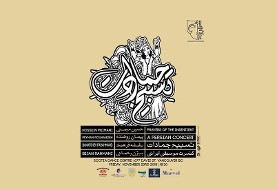Prayers of the Insentient: A Classical Persian Concert
