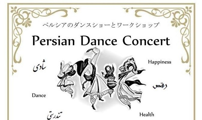 Persian Dance Event