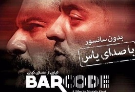 San Francisco Screening of Barcode Feat. Bahram Radan