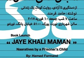 From Arrest to Release an Inmate's Account by Hamed