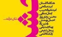 Dah Nafar Cheshmeshan Dar Amad Exhibition