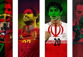 مقایسه اقتصادی تیمهای جام جهانی: تیم اسپانیا ۲۴ برابر ایران می ارزد!