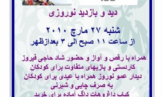 Nowruz 2010 Celebration (Did o Bazdid-e Noroozi)
