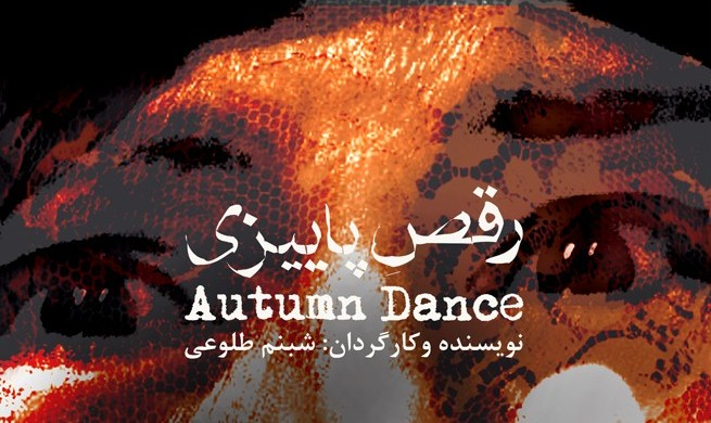 Autumn Dance by Shabnam Tolouei
