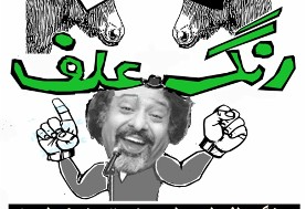 طنز صحنه هادی خرسندی