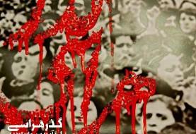 گذر هراسی، سمانه احمدی