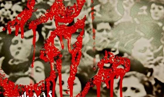 Agoraphobia, Samaneh Ahmadi