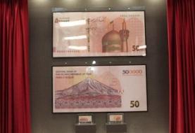 طرح حذف چهار صفر از پول ملی دوباره در دولت کلید خورد