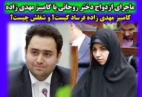 داماد حسن روحانی استعفا کرد! اما داماد احمد خاتمی سر مقام مدیریتی ماند