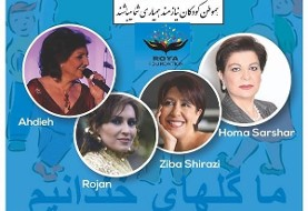 Ahdieh, Ziba Shirazi, Rojan, Homa Sarshar: Fundraiser to build schools in Iran