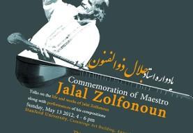 یادواره استاد جلال ذوالفنون با حضور محمود ذوالفنون و شهرام ناظری