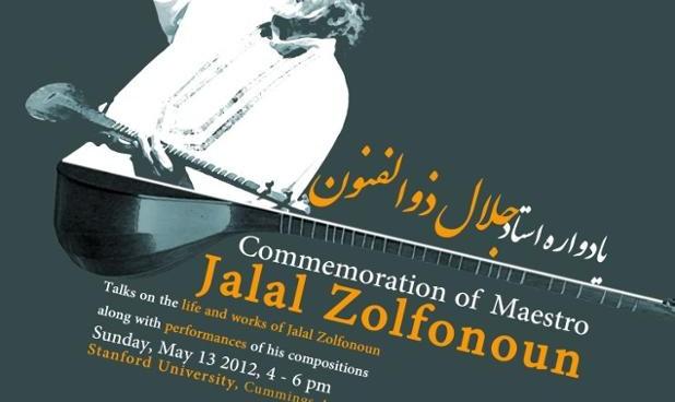 Commemoration of Maestro Jalal Zolfonoun with Shahram Nazeri & Mahmoud Zoufonoun