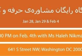کارگاه کاریابی توسط گروهی داوطلب برای یاری مهاجران فارسی زبان