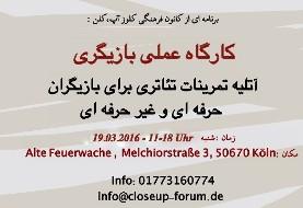 Theater Workshop by Sadredin Zahed