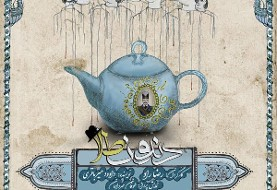 Dandoon Tala: Golden Tooth, Persian Play by Davoud Mirbagheri