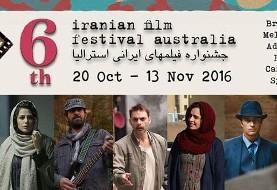 ششمین جشنواره فیلمهای ایرانی در ملبورن