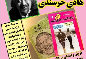 Hadi Khorsandi: New Stand Up Comedy and Book Introduction in Farsi