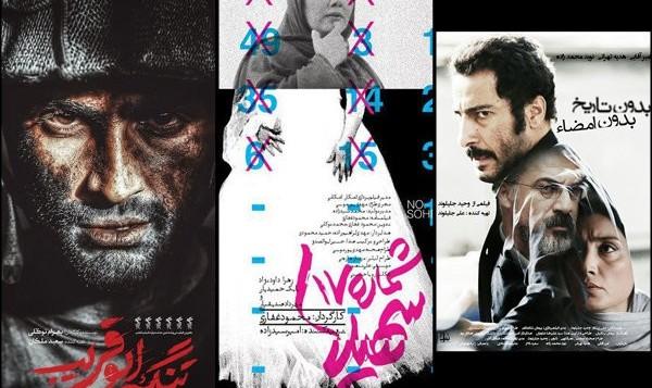 فهرست اولیه معرفی فیلم ایرانی به اسکار ۲۰۱۹ اعلام شد