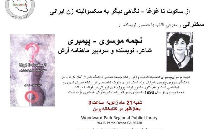 Author Najmeh Mousavi: Book Introduction in Persian