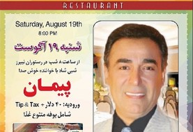 Iranian Dinner and Live Music with Peyman, Master of Persian Voice