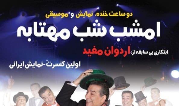 Musical Comedy by Ardavan Mofid