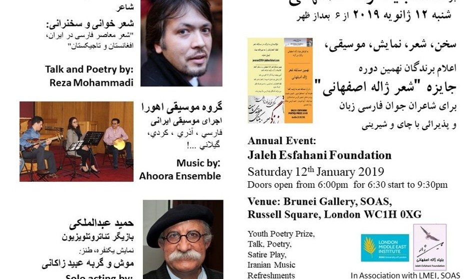 Bonyad Jaleh Esfahani Annual Event, with Music, Poetry and Refreshments