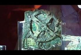 کشف ابزار ستاره شناسی اسرارآمیز یونان باستان