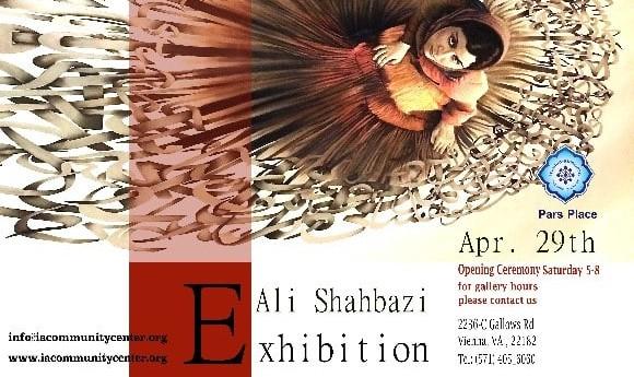 Ali Shahbazi painting exhibition
