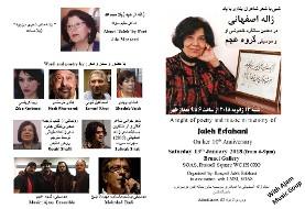 Jaleh Esfahani Foundation Annual Event