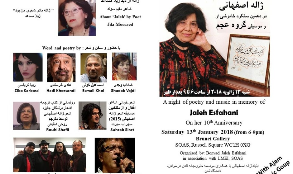 Jaleh Esfahani Foundation Annual Event