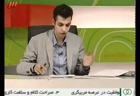 سوتیهای عادل فردوسی پور در سال ۱۳۹۰ (ویدئو)