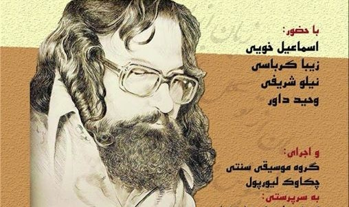 شب بزرگداشت اسماعیل خویی توسط گروه شعر و ادب لیورپول