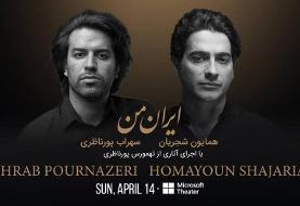 ایران من: کنسرت همایون شجریان و سهراب پورناظری در لس آنجلس