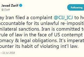 ظریف: از آمریکا به دیوان بینالمللی دادگستری شکایت کردیم