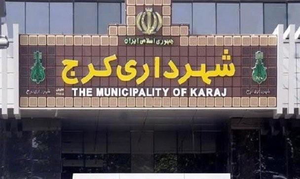 ۱۳ نفر از کارکنان شهرداری کرج به اتهام کار چاق کنی، اخذ رشوه دستگیر شدند