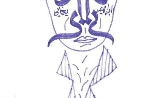 آثار ابراهیم یغمایی