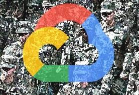 گوگل از همکاری با وزارت جنگ آمریکا در پردازش ابری به ارزش ۱۰ میلیارد دلار پا پس کشید